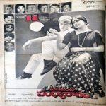 Padamati Sandhya Ragam