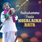 Bathukamma Paata Mogalaiah Aata